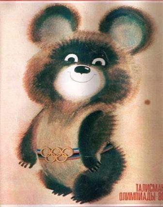 ответы на викторину русский медвежонок 2009