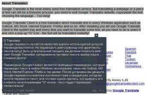 Google Translate Client 2.0.34