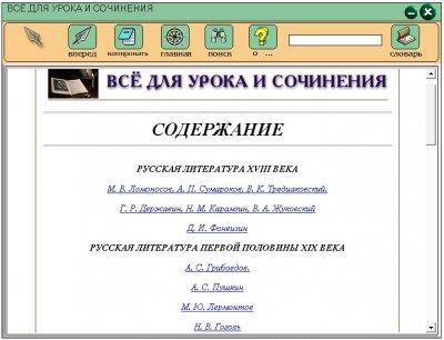 Электронный справочник русских писателей