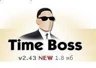 Time Boss PRO 2.4.3.1 Rus + Русский help
