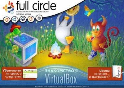 Full Circle - выпуск №25 — май 2009