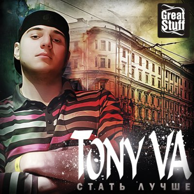 Tony VA - Стать Лучше 2009 mixtape