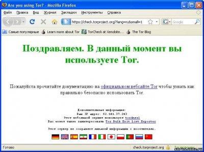 Tor 1.2.4 RUS FREE