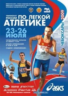 23-26 июля на стадионе «Олимпийский» - Чемпионат России по легкой атлетике