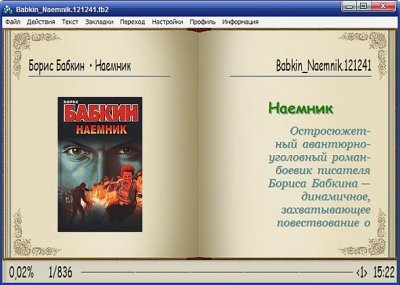 AlReader 2.5.090407 Portable Rus
