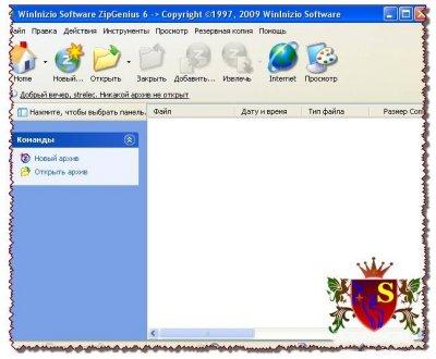 ZipGenius 6.1.0.1010(Рус.)