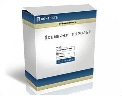 В открытый доступ попали тысячи логинов и паролей от аккаунтов сети «ВКонтакте»