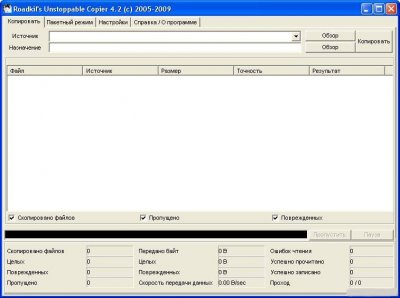 Unstoppable Copier 4.2 RUS FREE