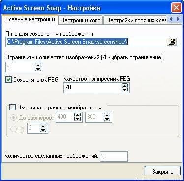Active Screen Snap 1.1.1.6