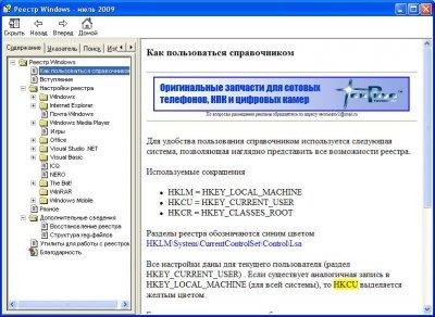 Справочник по реестру Windows 7.6 (июль.2009)