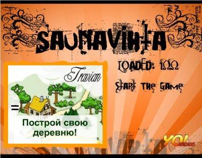 Флеш-игра: Saunavihta