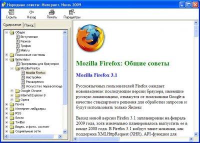 Народные советы. Интернет. Июль 2009