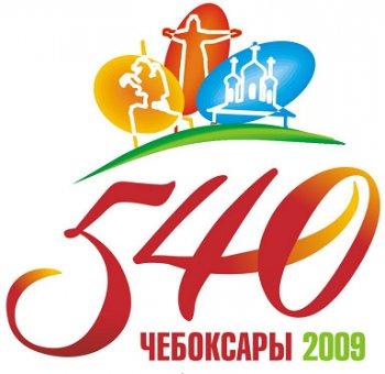 День города Чебоксары + Праздничная программа