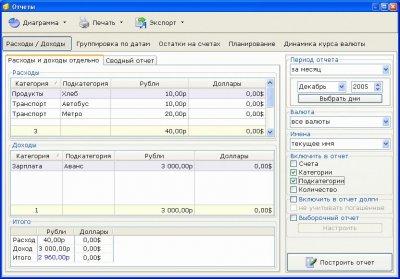 Домашняя бухгалтерия 4.5.0.2