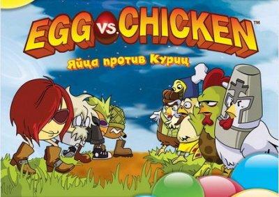 Яйца против куриц