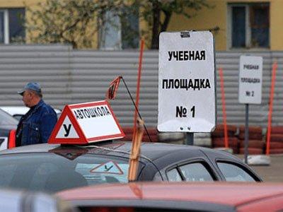 Большинство российских автошкол не готовы к приему экзаменов на водительские права