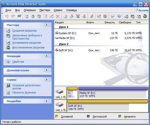 Как сделать из логического диска основной acronis