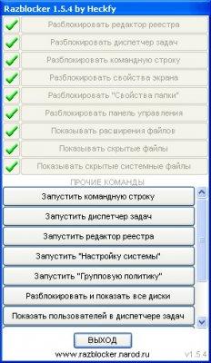 Razblocker v.1.5.4