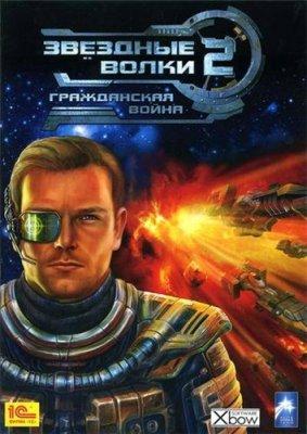 Звездные волки 2 - Гражданская война: Патч v1.1