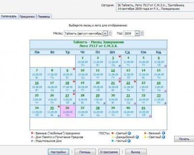 Программа Коляды дар (Русский календарь+ гороскопы)