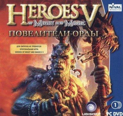 Heroes of Might and Magic 5 - Tribes of the East / Герои Меча и Магии 5 - Повелители орды: v3.1(Buka release)