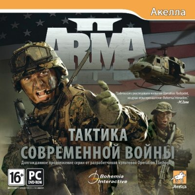 ArmA 2 / Armed Assault 2: Патч v1.04