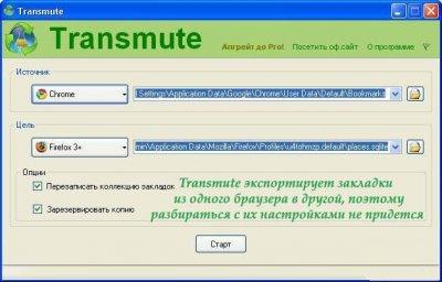 Transmute 1.60