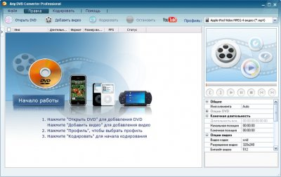 Any DVD Converter Professional 4.0.7