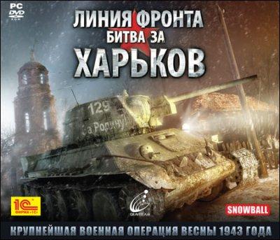 Линия фронта: Битва за Харьков - Патч №4