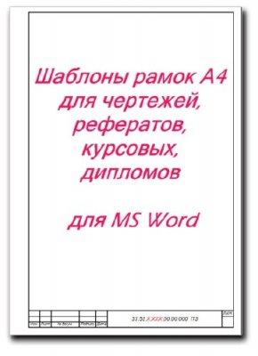 Шаблоны рамок А4 для чертежей, рефератов, курсовых, дипломов для MS Word