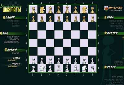 Portable Amusive Chess 2.0