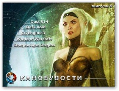 Канобувости. 9-й выпуск