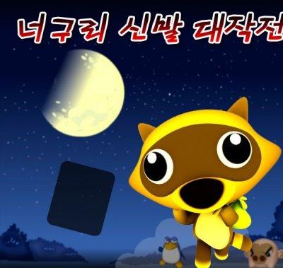 Kum Kang