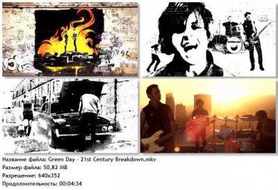 Видео клип Green Day - 21st Century Breakdown