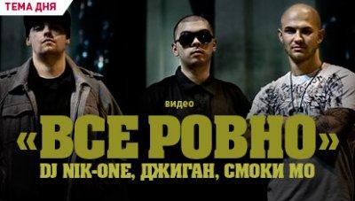 """DJ Nik-One, Джиган, Смоки Мо """"Все ровно"""""""