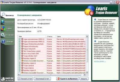 Loaris Trojan Remover 1.1.9.4