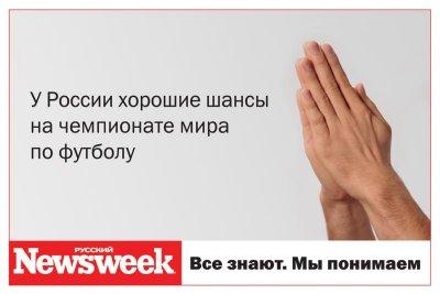 Наружная реклама Newsweek