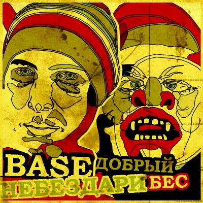 Base(НеБезДари) - Добрый бес