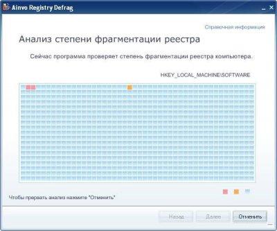 Ainvo Registry Defrag 3.1.3.834