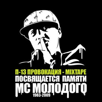"""П-13 """"Провокация"""" микстейп"""