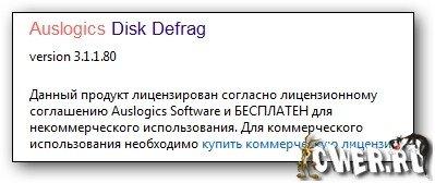 Auslogics Disk Defrag 3.1.1.80