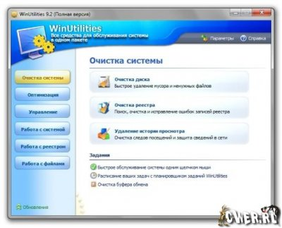 WinUtilities 9.2 + Rus