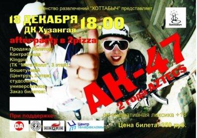 18 декабря, г. Чебоксары, ДК Хузангая, 18:00: Концерт AK-47 + Двухлетие команды Aztecs
