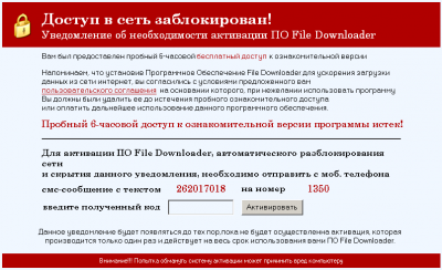 Удаление ПО File Downloader