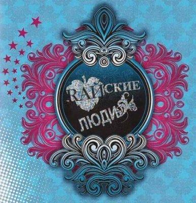 RAЙ :: RAЙские люди - mixed by dj Niki (2009)