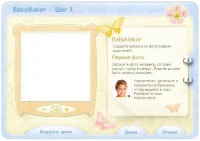 Luxand BabyMaker 1.5
