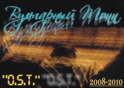 Вульгарный ТоНН – O.S.T. 2008-2010 (интернет-релиз)