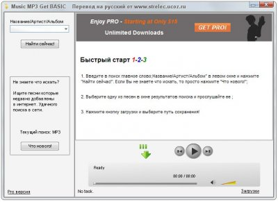 Portable Music MP3 Get 4.2.1.4