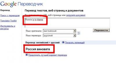 """""""Правильный"""" переводчик от Гугла"""