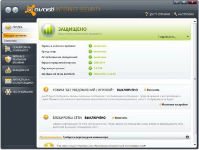 Avast! Internet Security 5.0.396 Final